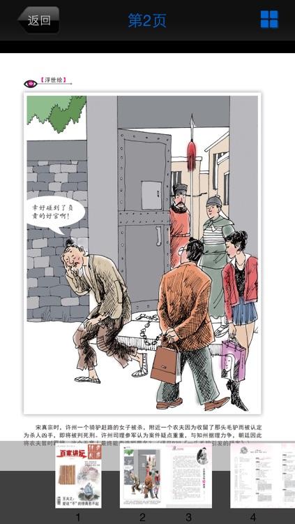 《百家讲坛》红版