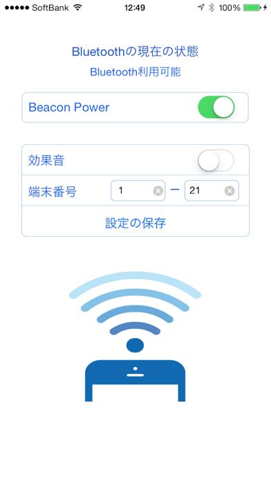Virtual Beaconのスクリーンショット2