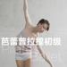 71.芭蕾普拉提初级教程