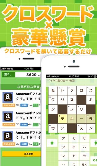 無料豪華懸賞クロスワード x-mode(クロスモード)スクリーンショット1