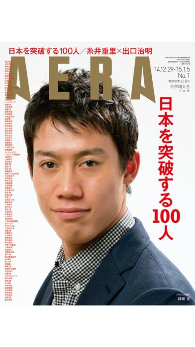週刊AERA ScreenShot0