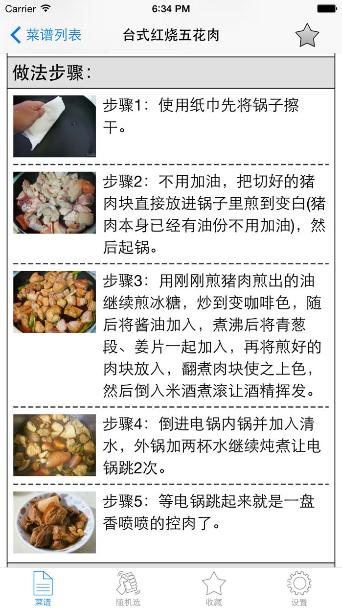 台湾特色菜谱美食杰HD 大厨请吃饭雪球聚会养生食谱 Screenshot