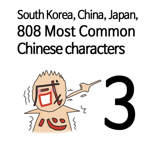 Chinese characters 3