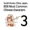 South Korea, China, Japan 808 Most Common Chinese characters(chapter3)