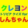 トリビアクイズforクレヨンしんちゃん - iPhoneアプリ