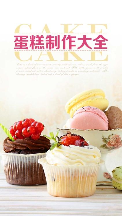 蛋糕制作大全 screenshot-4