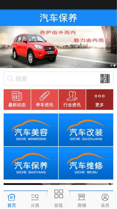 download 汽车保养 apps 4