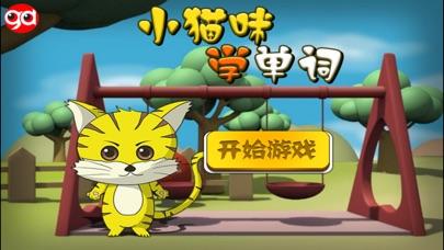 小猫咪学单词 app image