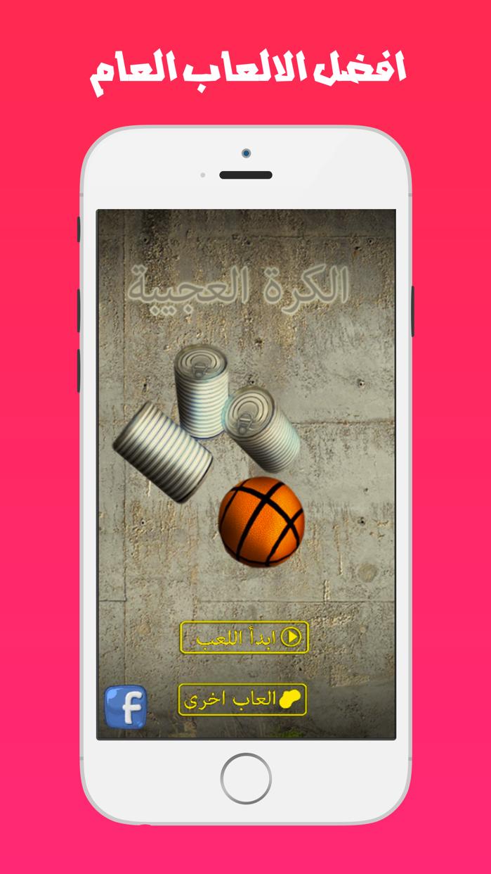 سرعة و ذكاء التصويب Screenshot