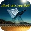 القرآن بصوت ماهر المعيقلي بدون انترنت
