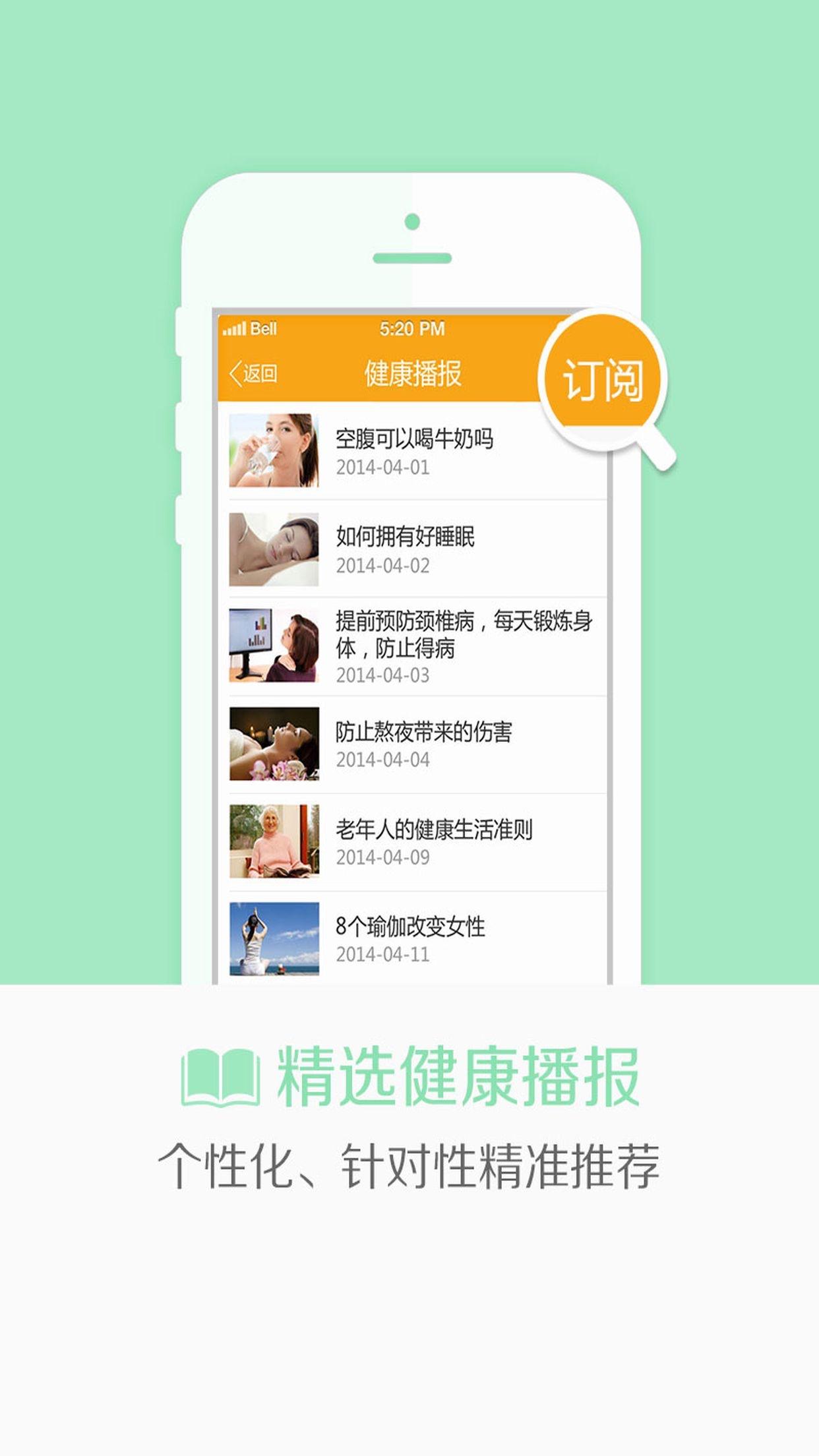 沃健康-您身边的健康管家 Screenshot