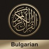 Quran Bulgarian