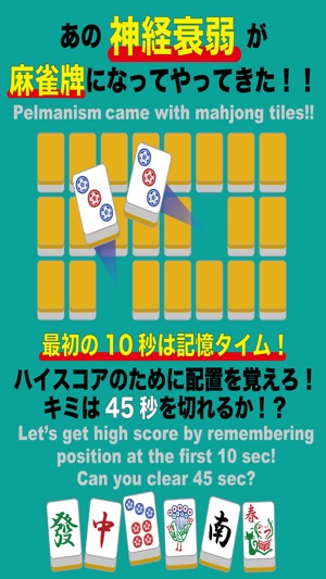 MahjongPelmanism