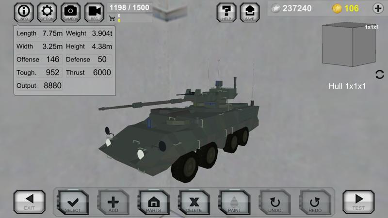 战车工艺 电脑版截图1