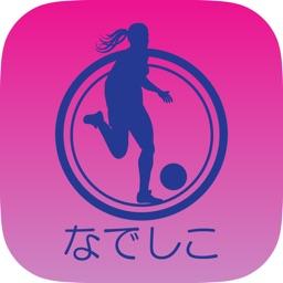 なでサカ なでしこジャパンでサッカー世界一 By Acrodea Inc