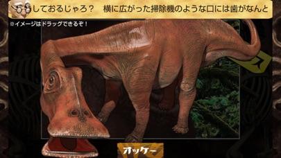 うごく図鑑!恐竜ランドのおすすめ画像5