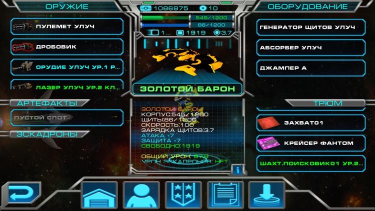 Space Story screenshot-4