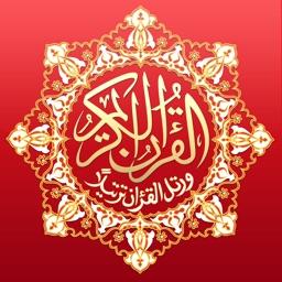 Quran Tajweed - الفران الكريم تجويد