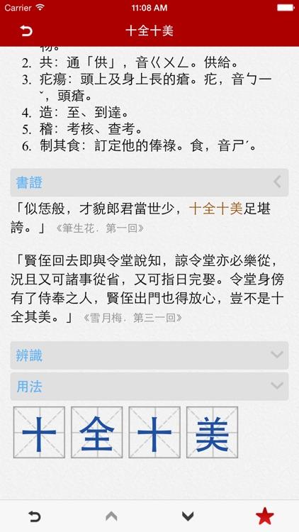 Chinese Idioms - 成語辭典 Pro screenshot-3
