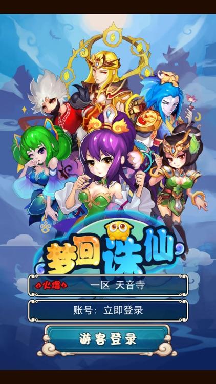 梦回诛仙 screenshot-1