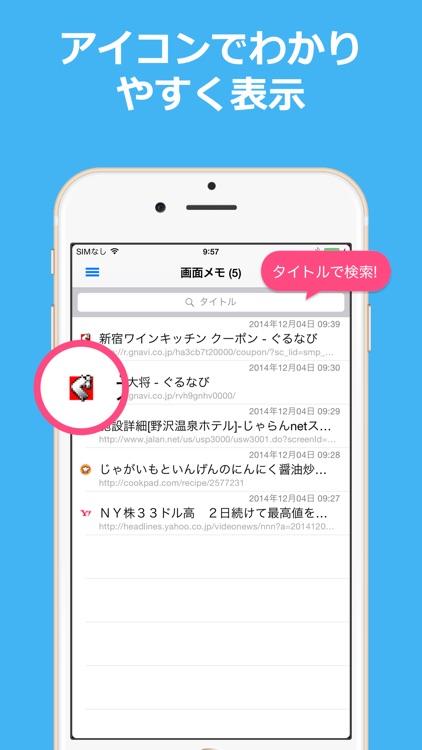 画面メモSS - スクリーンショットを無音でフルサイズ保存できる無料アプリ