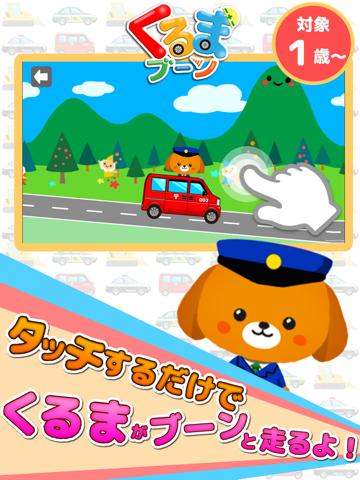 【働く車ゲーム】 くるまブーン 【キッズ/子供向け 知育アプリ】のおすすめ画像1