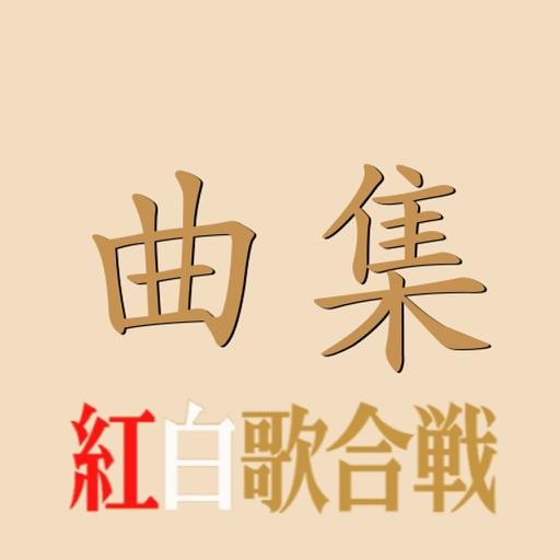 Songs of Kōhaku for NHK