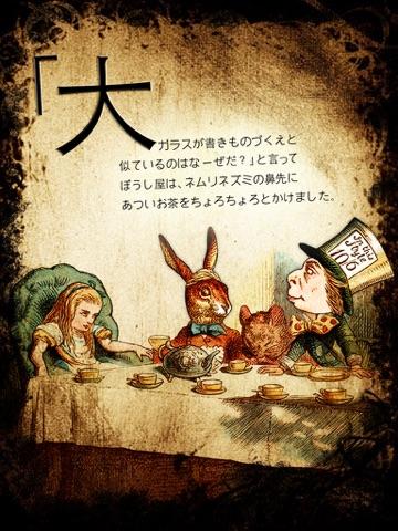"""不思議の国のアリス """"Alice for the iPad""""のおすすめ画像2"""