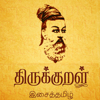 Thirukural The Great
