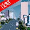 视频攻略 for 城市 天际线 (Cities Skylines)