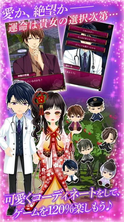 神に愛された花嫁 女性向け恋愛ゲーム screenshot-4