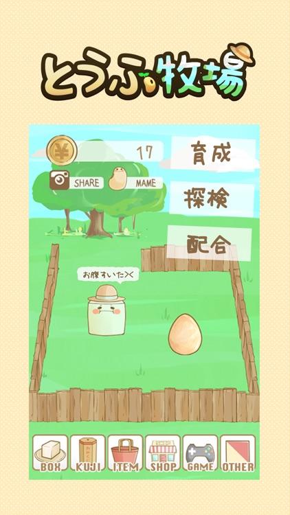 とうふ牧場〜育てて配合!無料牧場系育成ゲーム〜