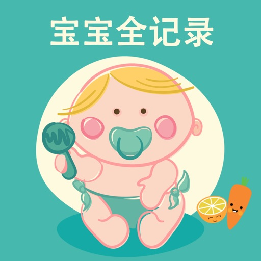 宝宝全记录 - 新生儿护理与喂养指南大全