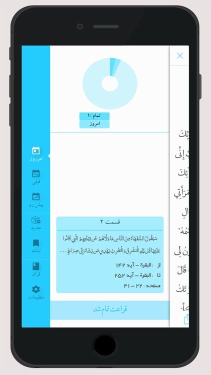 Khatm Persian - Farsi Quran , ختم قرآن فارسی و ايراني, قران فارسي پلاس, رمضان متن سوره screenshot-3