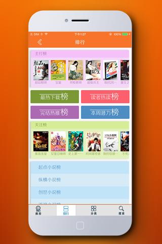 热播小说集-花千骨+华胥引+云中歌+大漠谣 screenshot 2