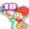 天才小画家 18 - 宝宝 儿童给马戏团涂色