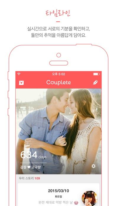 커플릿 - 참 예쁜 커플 앱, Couplete for Windows