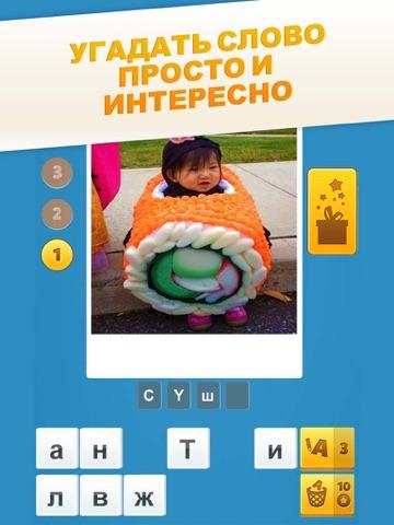 картинки викторина -  угадать слово по фотографии для iPad