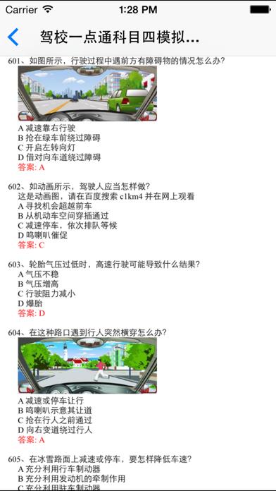 驾照考试科目1~科目4大全のおすすめ画像5