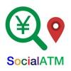 銀行の引出手数料を節約!SocialATM -ATM・店舗検索ナビ-