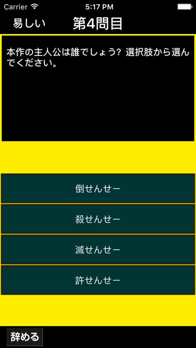 Super Quiz for Assassination Classroom(暗殺教室) screenshot four