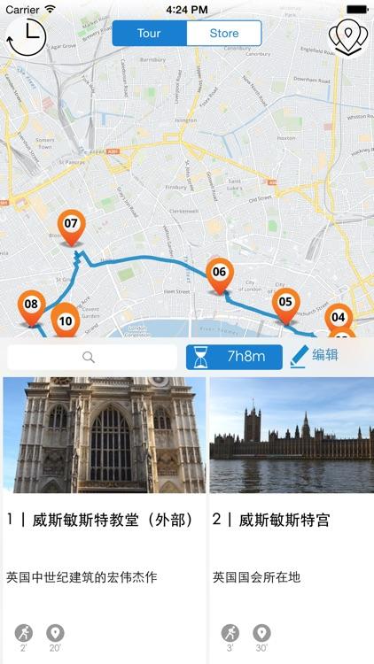 伦敦 高级版   及时行乐语音导览及离线地图行程设计 London screenshot-3
