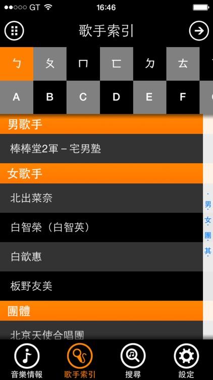 Gt行動音樂 screenshot-3