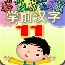 学前 幼升小必会汉字 10 - 植物 篇