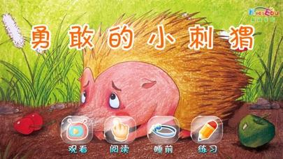 download 勇敢的小刺猬 -  故事儿歌巧识字系列早教应用 apps 2