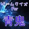 ホラーゲームfor青鬼(あおおに) - iPadアプリ