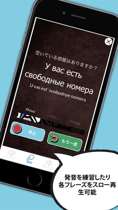 ロシア語 - フラッシュカードやネイティブによる音声付きの無料オフラインフレーズブックのおすすめ画像5