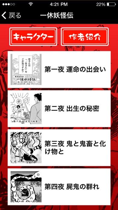 【マンガ全巻無料】一休妖怪伝のスクリーンショット2