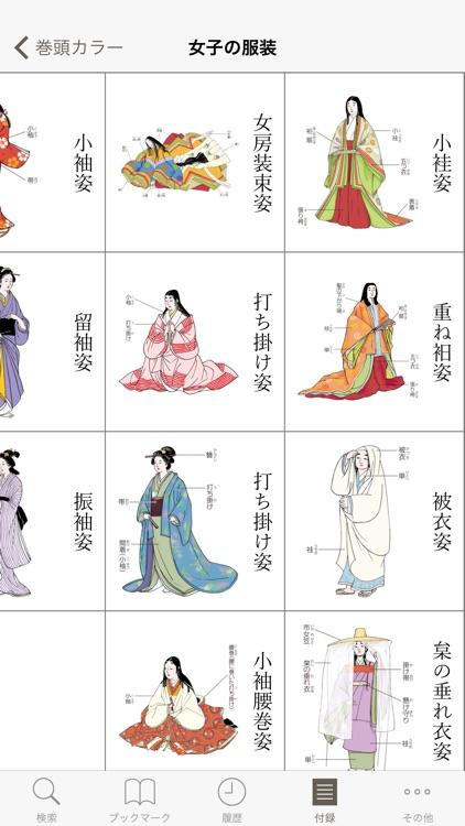 旺文社 全訳古語辞典(第四版) screenshot-3
