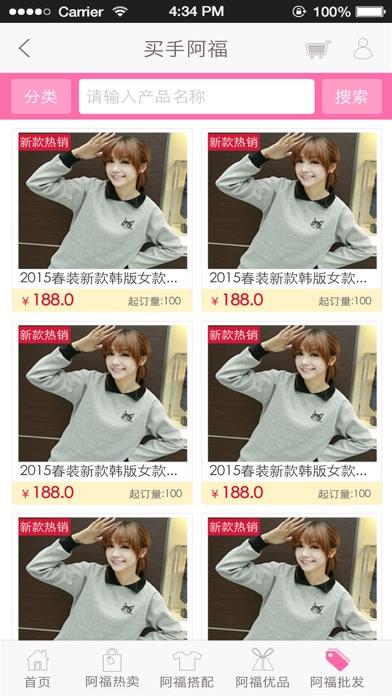 download 阿福买手 apps 2